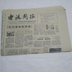 电视周报(1981年第46期)