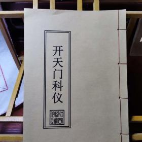 木石二匠开天门科仪,民间佛教道场,超度亡灵,老书整理翻新清晰