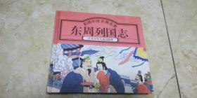 彩色连环画:东周列国志(彩图中国古典名著)    9品   内页干净