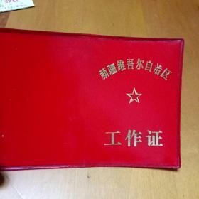 新疆维吾尔自治区工作证(空白未使用)