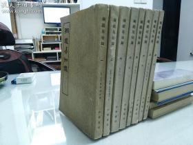 CLA·中华书局·(清)吴乘权等辑·《纲鉴易知录套》·(8册全)·印量9000