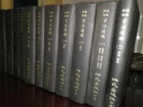 资治通鉴全十一册 1974初版