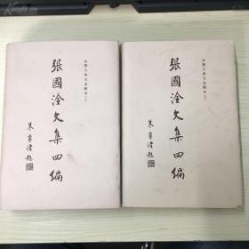 CLA·北京燕山出版社·张国淦 著·《张国淦文集四编—永乐大典方志辑本 》·(上下册)·(共两册)·2006-05· 精装·大32开·一版一印·印量1000