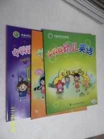 中科院幼儿英语(1.2.3) /北京交通大学电子音像出版社