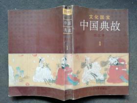 中国典故:文化国宝: 1 图文本