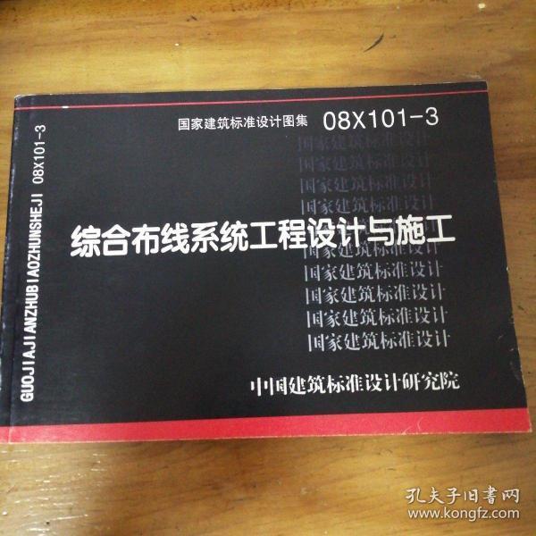 08X101-3综合布线系统工程设计与施工