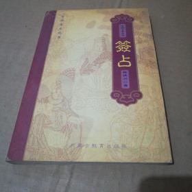 中国方术大全:签占