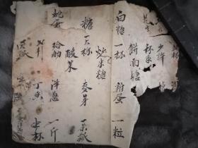 手抄本《~~》 ,厚册。 食物酿造制造配方、光绪19年9月…代笔、余致力国民革命40年其目的在求中国之自由平等…