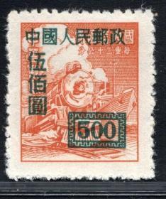 实图保真1950年改1中华单位邮票上海大东版加字改值500元5