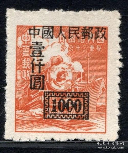 实图保真1950年改1中华单位邮票上海大东版加字改值1000元8