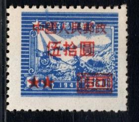 实图保真1950年改7加字改值邮票华东交通图50元集邮收藏品4