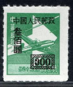 实图保真改4中华单位邮票香港亚洲版加字改值300元全新全品4