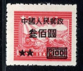 实图保真1950年改7加字改值邮票华东交通图300元集邮收藏品2