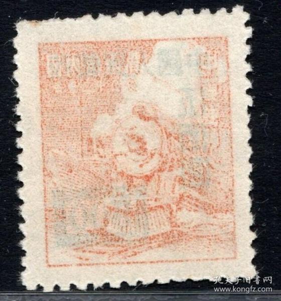 实图保真1950年改1中华单位邮票上海大东版加字改值500元10透印少见