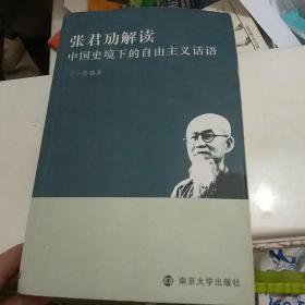 张君劢解读:中国史境下的自由主义话语