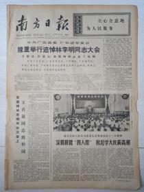 南方日报1977年9月3日(4开四版)我国钢铁生产八月份夺得新成绩。