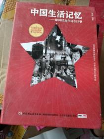 中国生活记忆——建国60年民生往事,