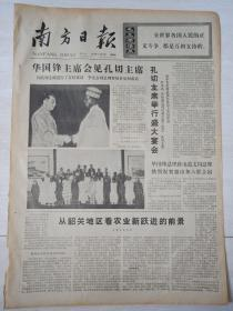 南方日报1977年9月22日(4开四版)从韶关地区看农业新跃进的前景。