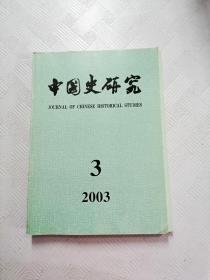Q005273 中国史研究总99含竹书容成氏所见的九州/略论唐代的武贡举/略论唐前期河北地区的军事问题/清代前期税则制度的变迁等