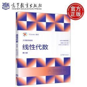 线性代数 第三版 第3版 山东大学数学学院 刘建亚 吴臻 大学数学