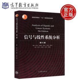 信号与线性系统分析第5版 第五版 吴大正 杨林耀 王松林 李小平