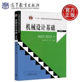 机械设计基础 第四版 第4版 李育锡 苏华 十二五普通高等教育本科