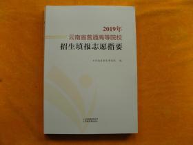 2019年云南省普通高等学校招生填报志愿指要