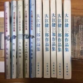 大江健三郎作品集全10册:广岛札记、性的人、个人的体验、万延元年的足球队、死者的奢华、青年的污名、人的性世界、日常生活的冒险、摆脱危机的调查书、同时代的游戏