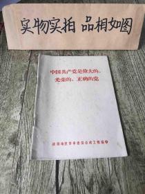 中国共产党是伟大的、光荣的、正确的党