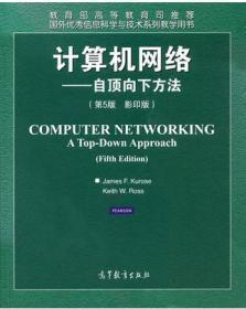 计算机网络——自顶向下方法(第五5版 9787040449518