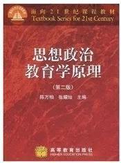 思想政治教育学原理(第二版) 陈万柏 张耀灿9787040220926