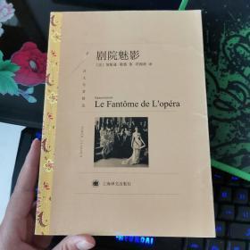 译文名著精选:剧院魅影