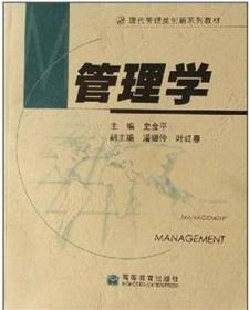 现代管理类:管理学 高等教育出版社 史金平9787040196672