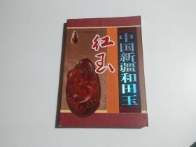 中国新疆和田玉:红玉(见描述)