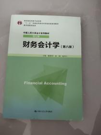 中国人民大学会计系列教材 第七版   财务会计学 第八版