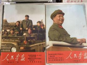 人民画报1967年第1-12期缺第8期(共13本)有增刊 附1967年6月增刊 附页 毛主席和林彪图一张