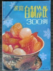 家庭自制冷饮300例