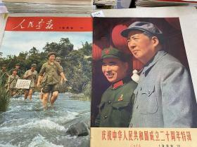 人民画报1969年第7.8.9.11.12期+索引(祝中华人民共和国成立20周年特辑 中国共产党第九次全国代表大会特辑 共六册)