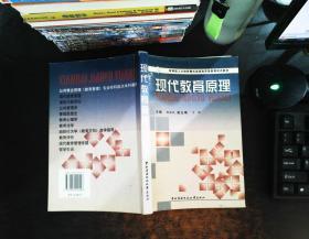 现代教育原理【有笔记】