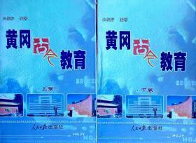 黄冈古今教育(上下册)带盒装