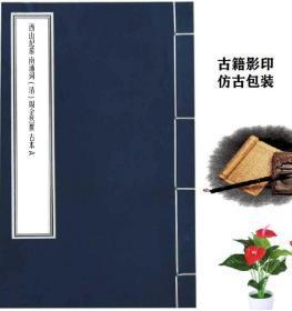 【复印件】西山纪游 南浦词 (清)周金然撰 古本A