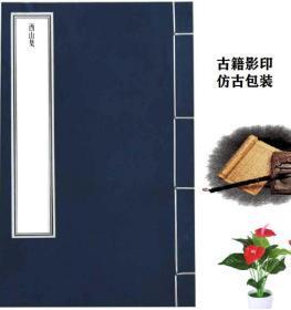 【复印件】西山集 (清)张能鳞撰 古本A