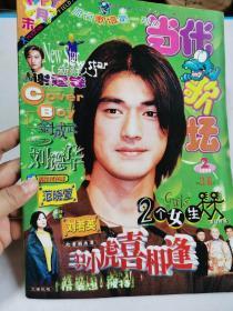 《当代歌坛》月末版豪华版  1999年第2期(金城武、谢霆锋、苏有朋、吴奇隆、陈志朋)