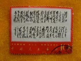文革信销邮票(文7毛主席诗词)满江红·和郭沫若