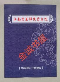 《江南药王师传药方选》   共三十三个方。