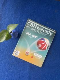 第一财经周刊2012年第13期总第200期