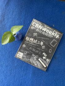 第一财经周刊2012年第05期总第192期