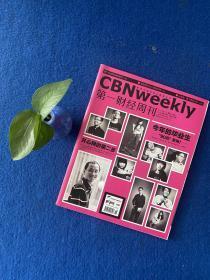 第一财经周刊2012年第18总第205期