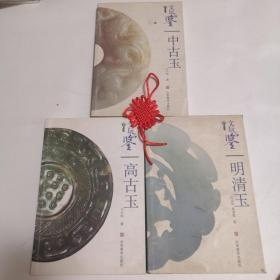 文玩品鉴—明清玉,高古玉,中古玉