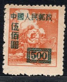 实图保真1950年改1中华单位邮票上海大东版加字改值500元2